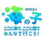 NPO法人 海の子(海の子カフェ) 三重県鳥羽市